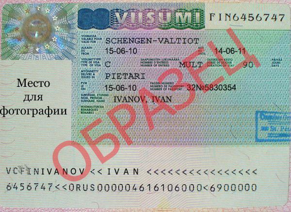 Как сделать срочно шенген