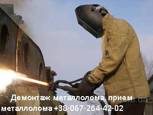Демонтаж металлоконструкций, газовая резка металлолома Днепропетровск