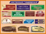 Изготовление информационных стендов, табличек и указателей в Донецке.