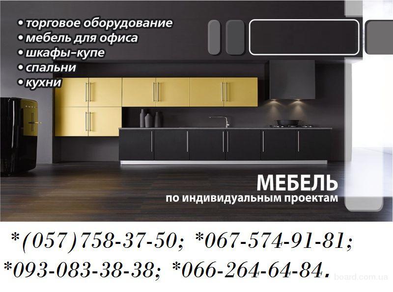 Кухни, прихожие, гостиные, шкафы-купе, барные стойки, детская мебель