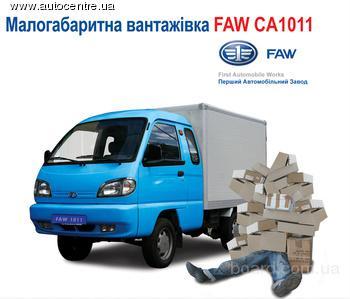 Автозапчасти на автомобиль Фав Faw CA1011(cargo), Faw 6371