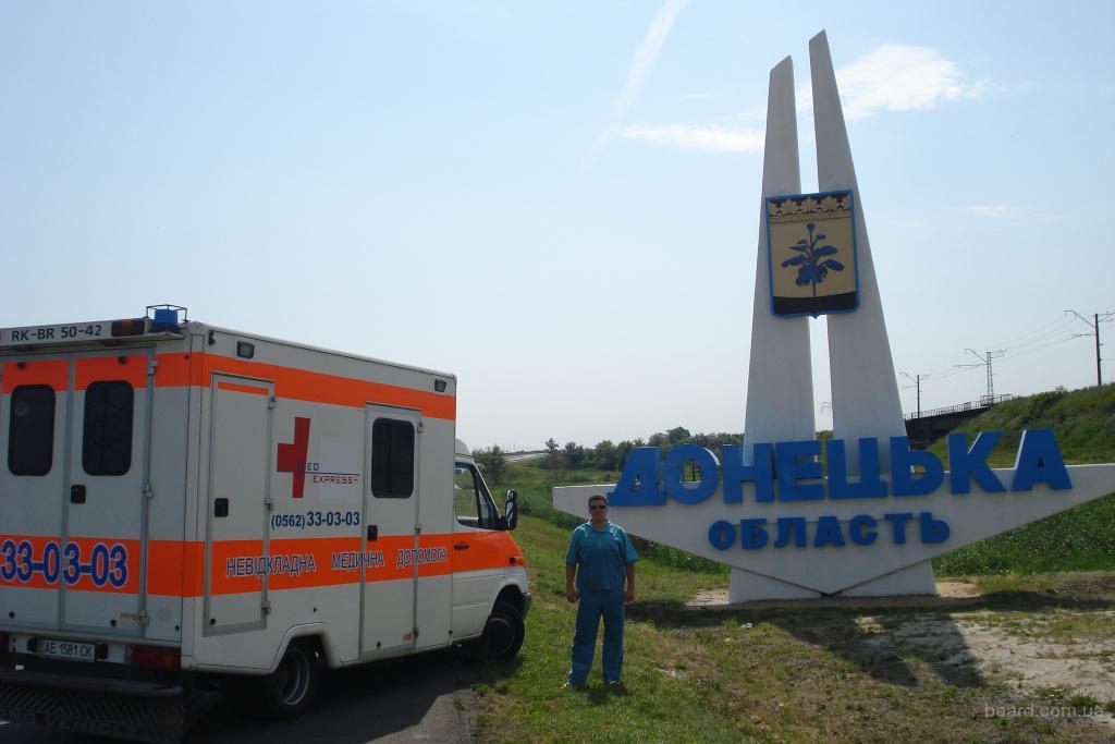 перевезти больного из Харькова в Донецк
