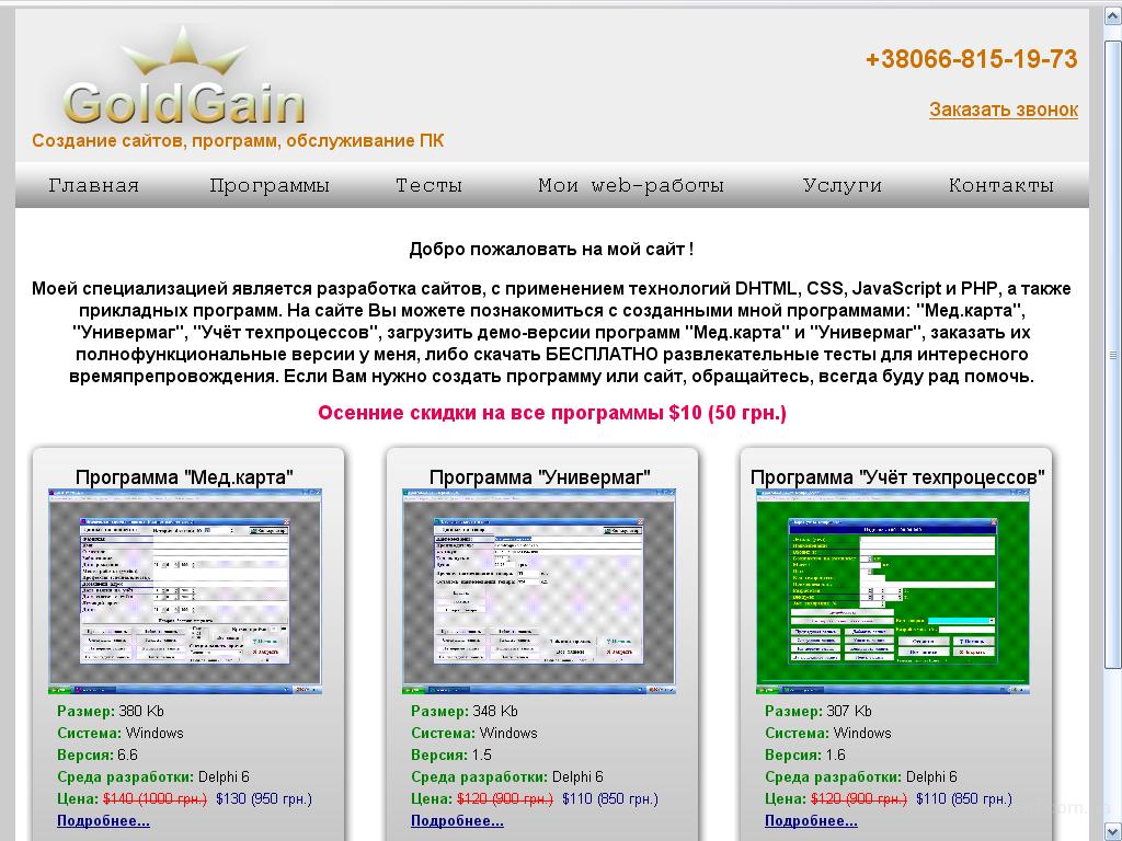 Программа для простого создания веб сайтов настюша зерновая компания сайт