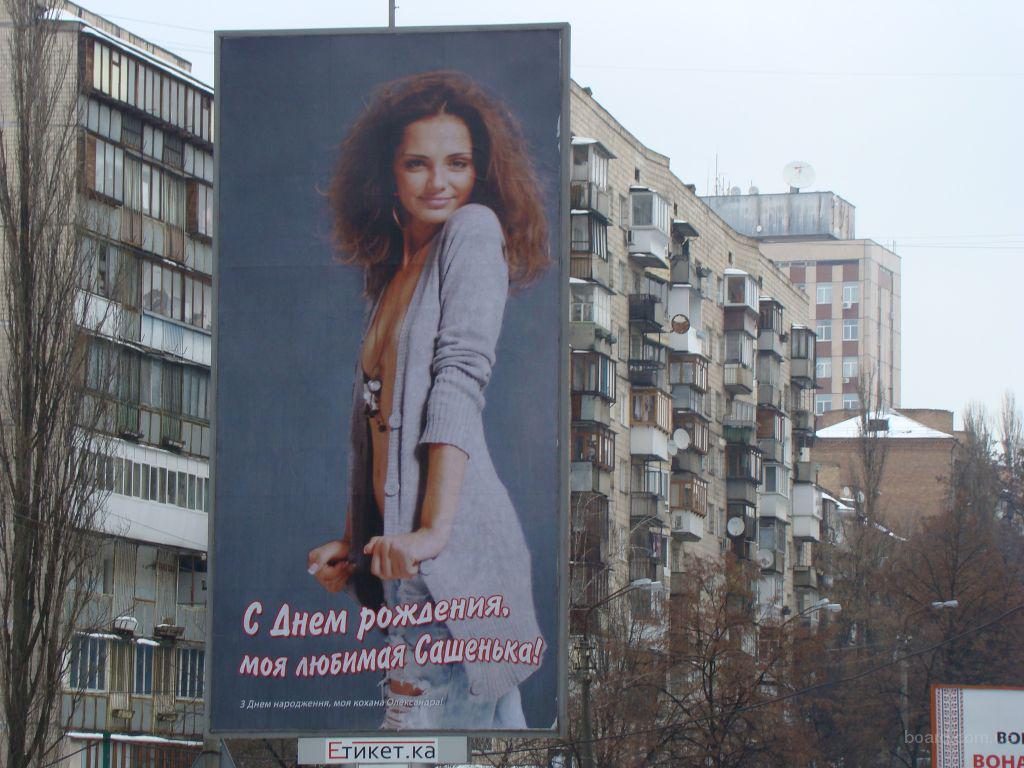 Размещение поздравления на билборде, днем финансового работника